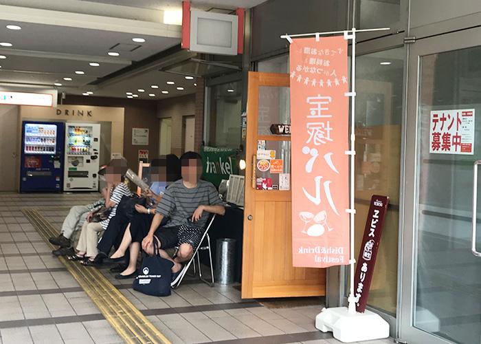 讃岐ダイニング Frankel フランケル 行列 宝塚バル 2019 逆瀬川 小林 仁川