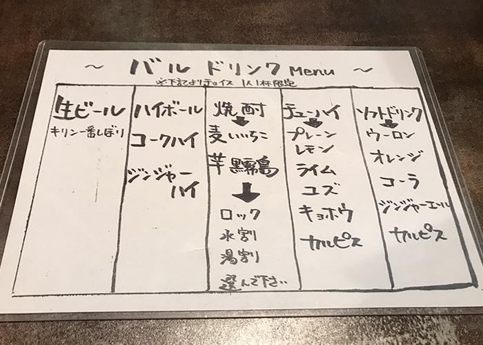 うおとり笑店 バルドリンクメニュー 宝塚バル 2019 逆瀬川 小林 仁川