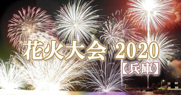 兵庫 花火大会 2020