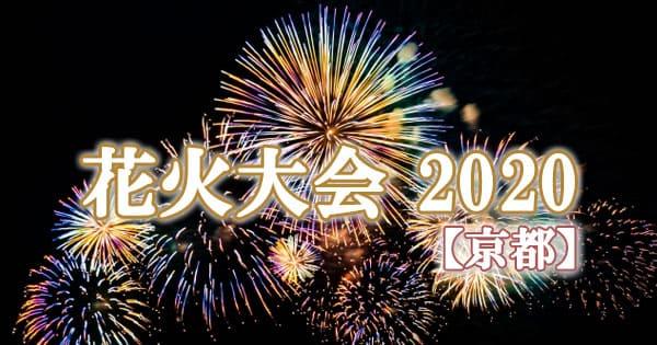 京都 花火大会 2020