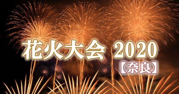 奈良 花火大会 2020