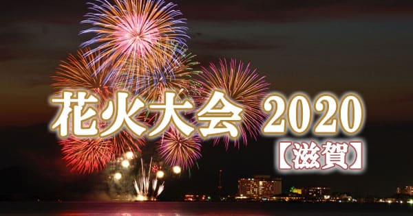 滋賀 花火大会 2020